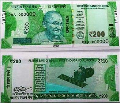 ₹ 200  Bank note will help ease demonetization gap