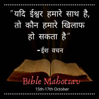 Bible Mahotsav Today:  Celebrating the Peace and Harmony in Scripture